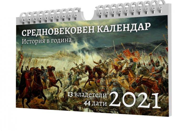 Kalendari Korica